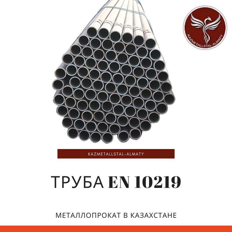Труба EN10219