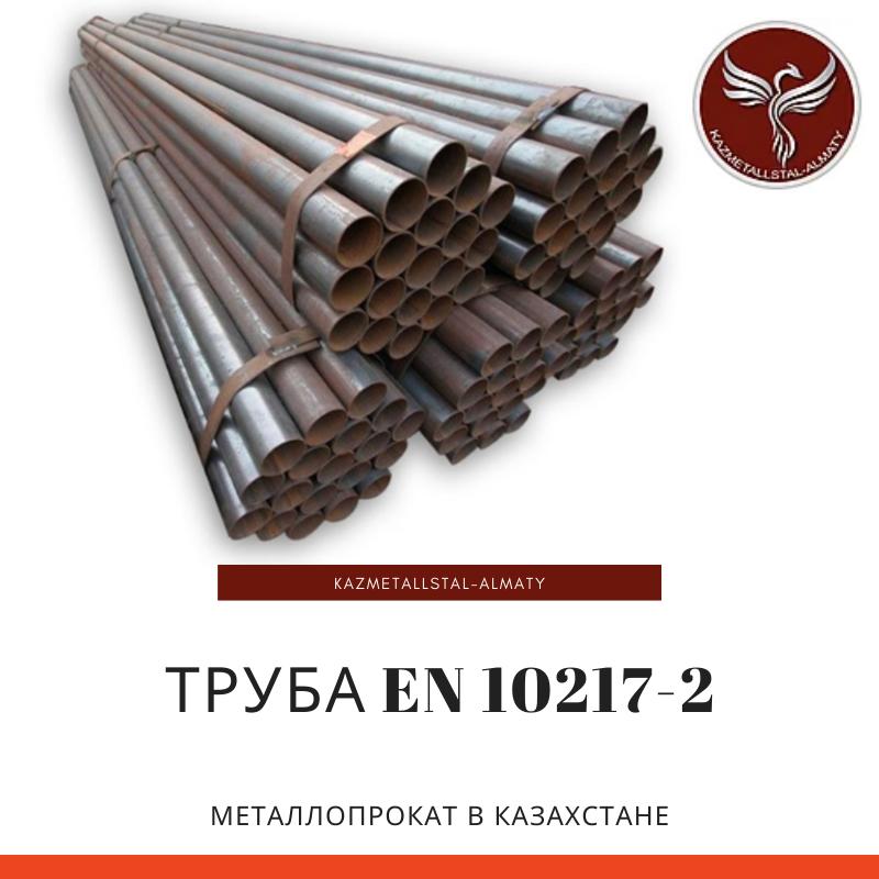Труба EN 10217-2
