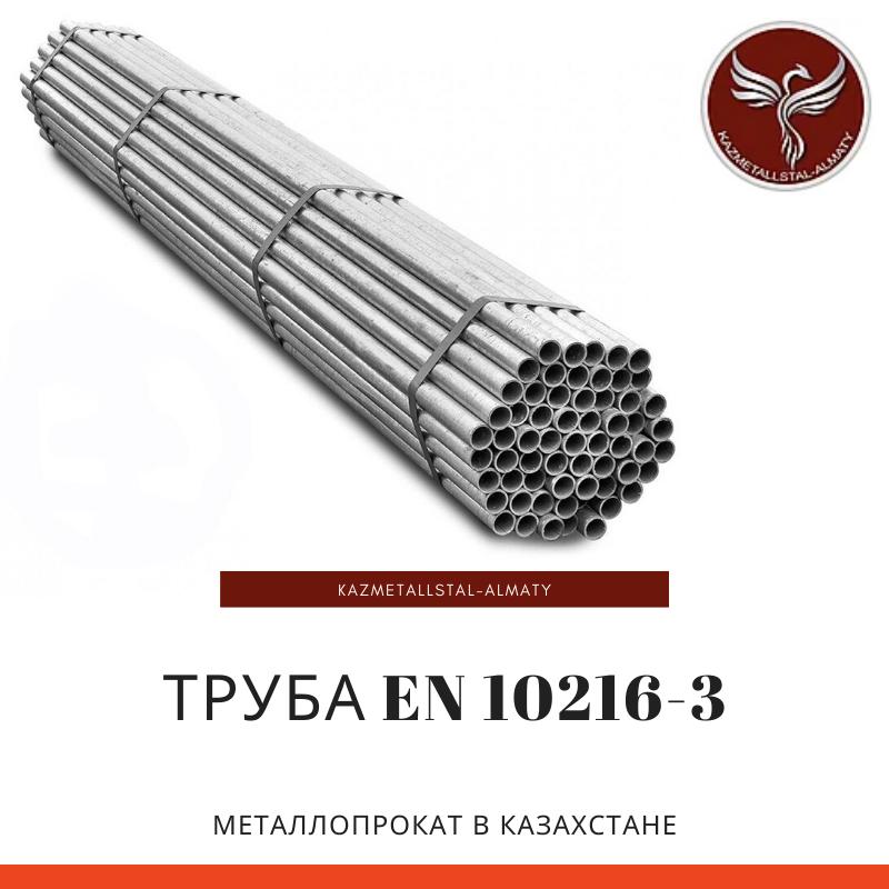Труба EN 10216-3