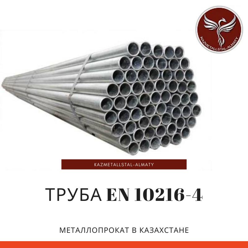 Труба EN 10216-4