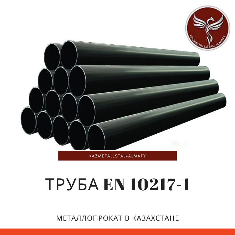 Труба EN 10217-1