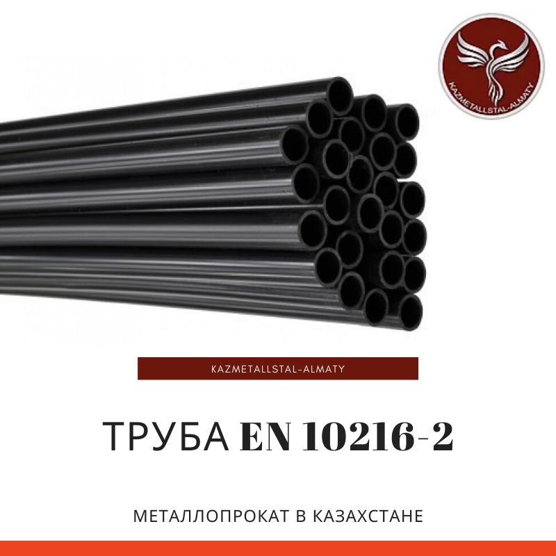 Труба EN 10216-2