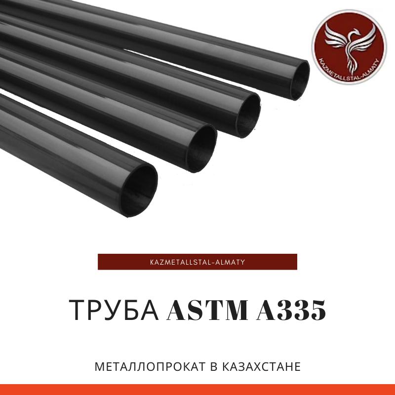 Труба ASTM A335