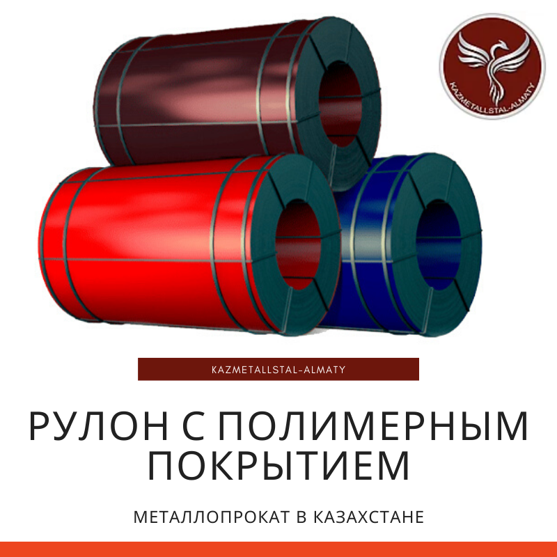 Рулон с полимерным покрытием