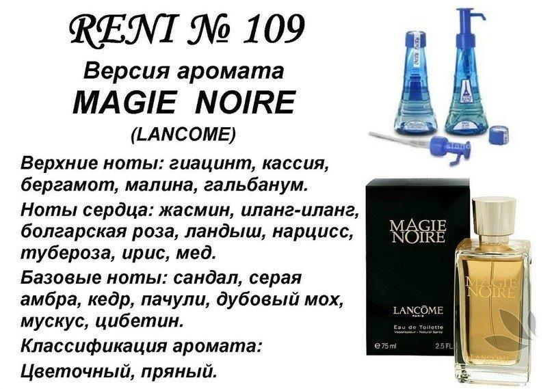 Аромат направление magie noire (lancome) 100мл