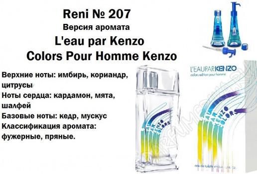 Аромат направление l'eau par kenzo colors pour homme (kenzo) 100мл