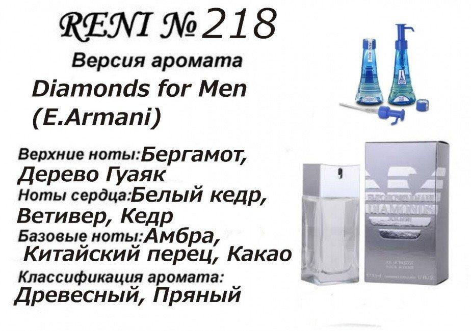 Аромат направление diamonds for men (e.armani) 100мл