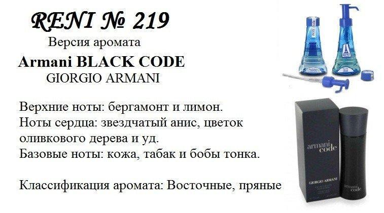 Аромат направление armani black code (g.armani) 100мл