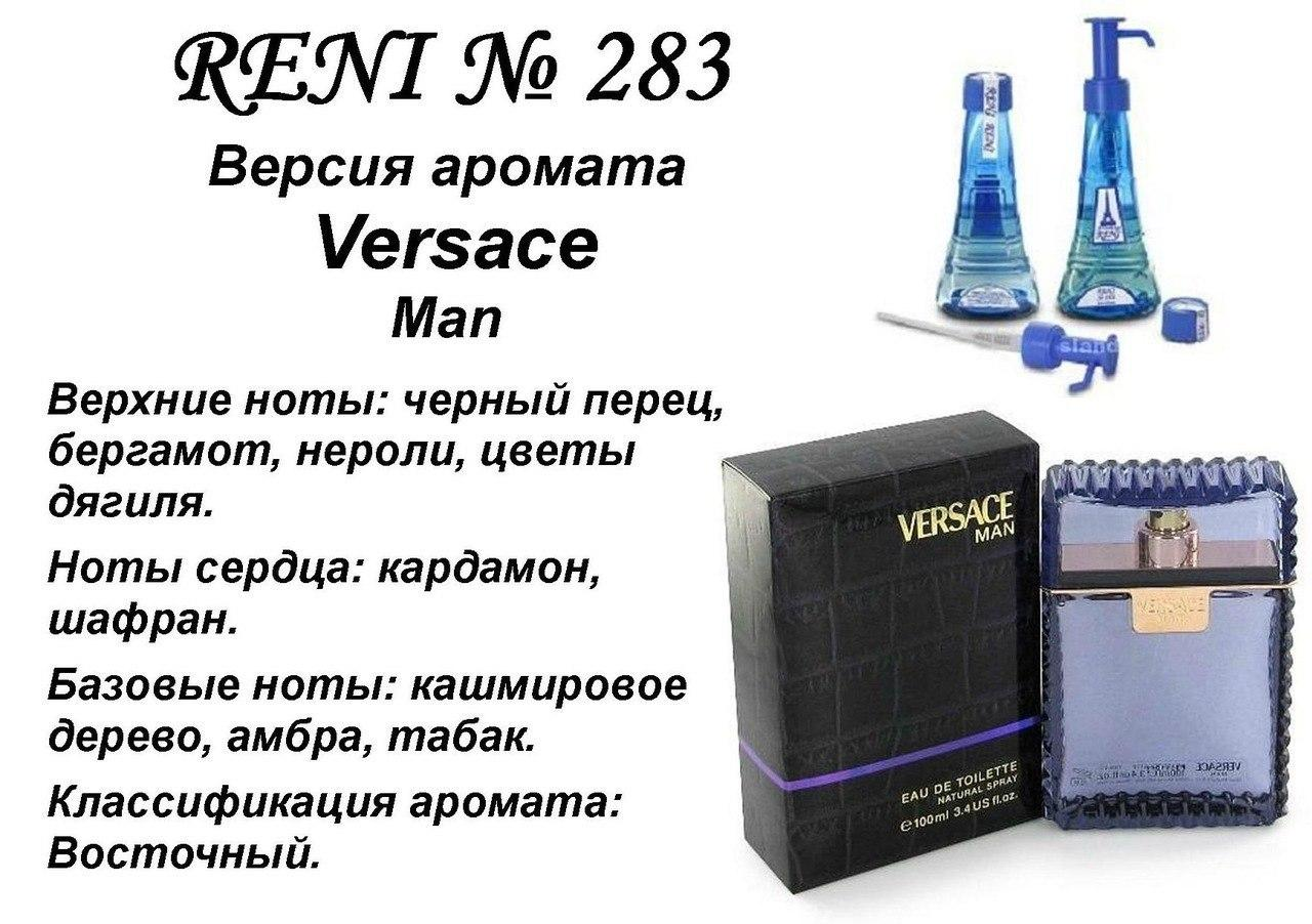 Аромат направление versace man (gianni versace) 100мл