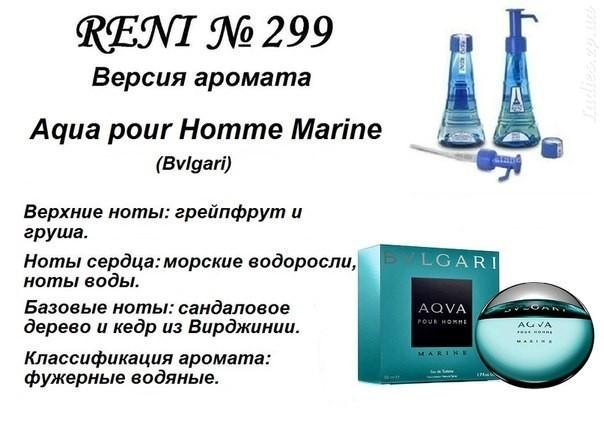 Аромат направление bvlgari aqva pour homme marine (bvlgari) 100мл