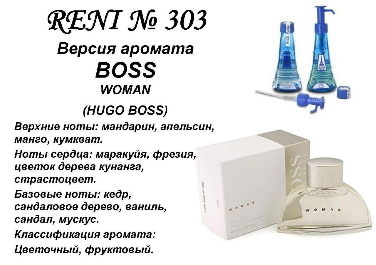 Аромат направление boss woman (hugo boss) 100мл
