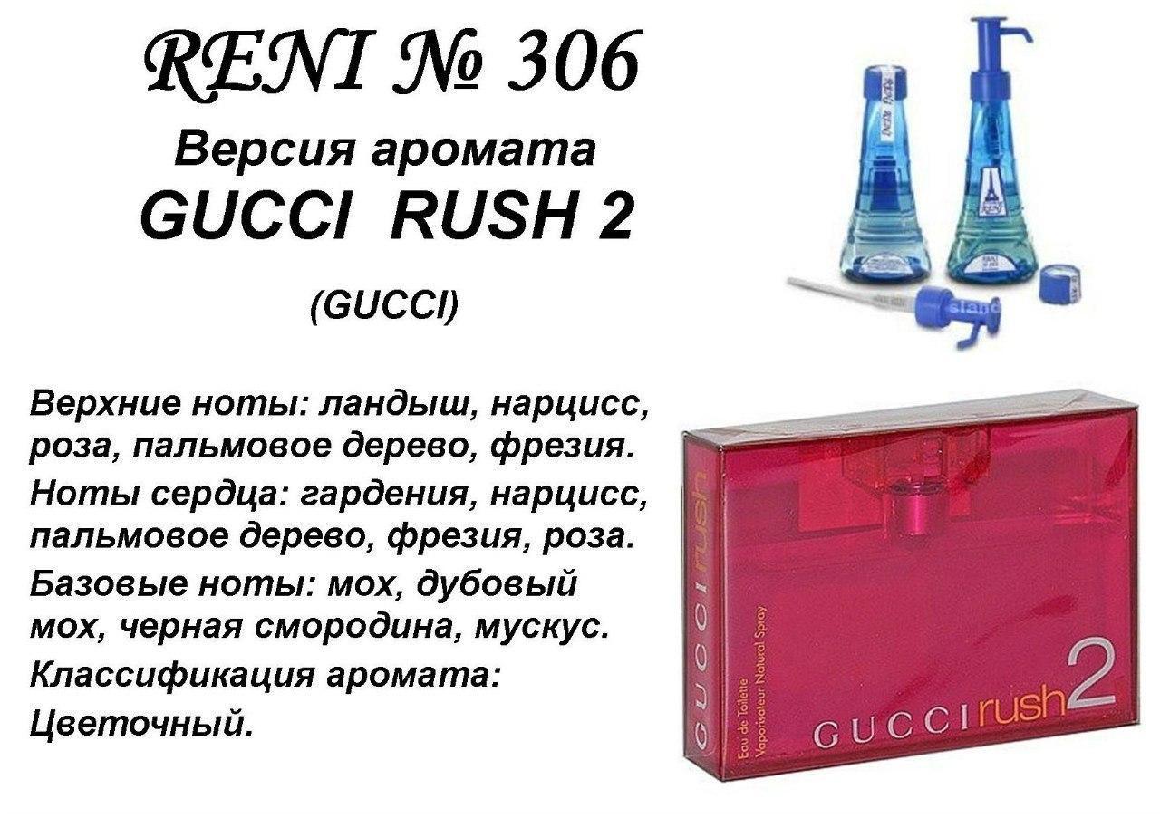 Аромат направление gucci rush 2 (gucci) 100мл