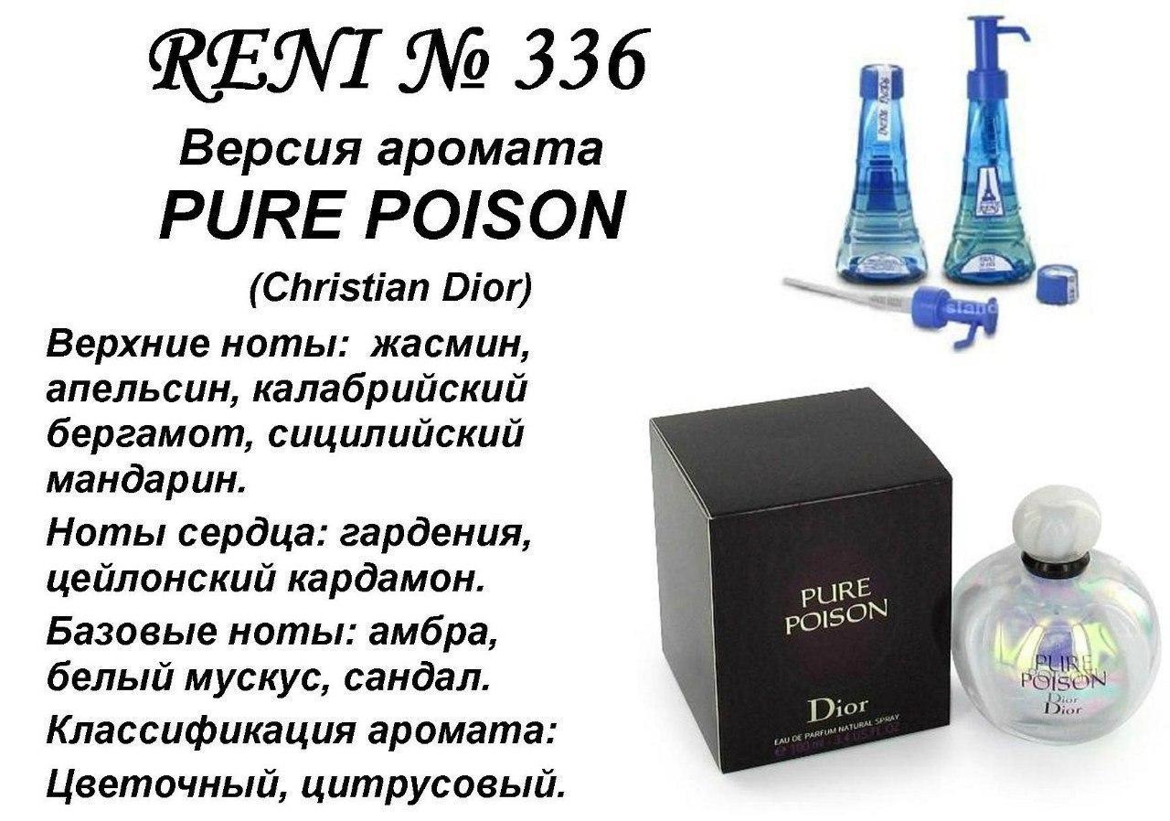 Аромат направление pure poison 100мл