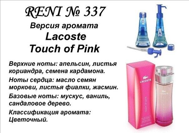 Аромат направление lacoste touch of pink 100мл