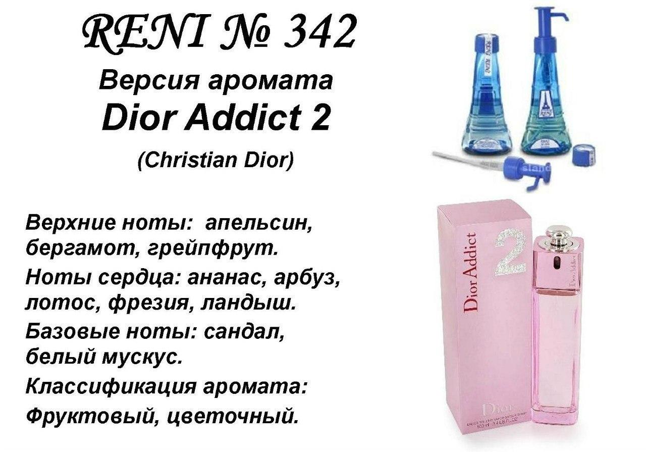 Аромат направление dior addict 2 (christian dior) 100мл