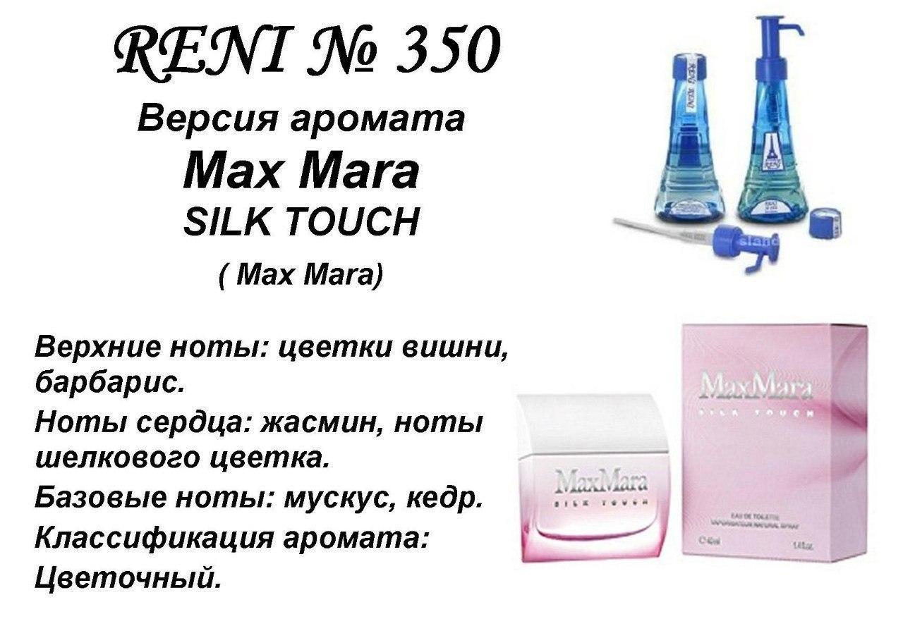 Аромат направление max mara silk touch (max mara) 100мл