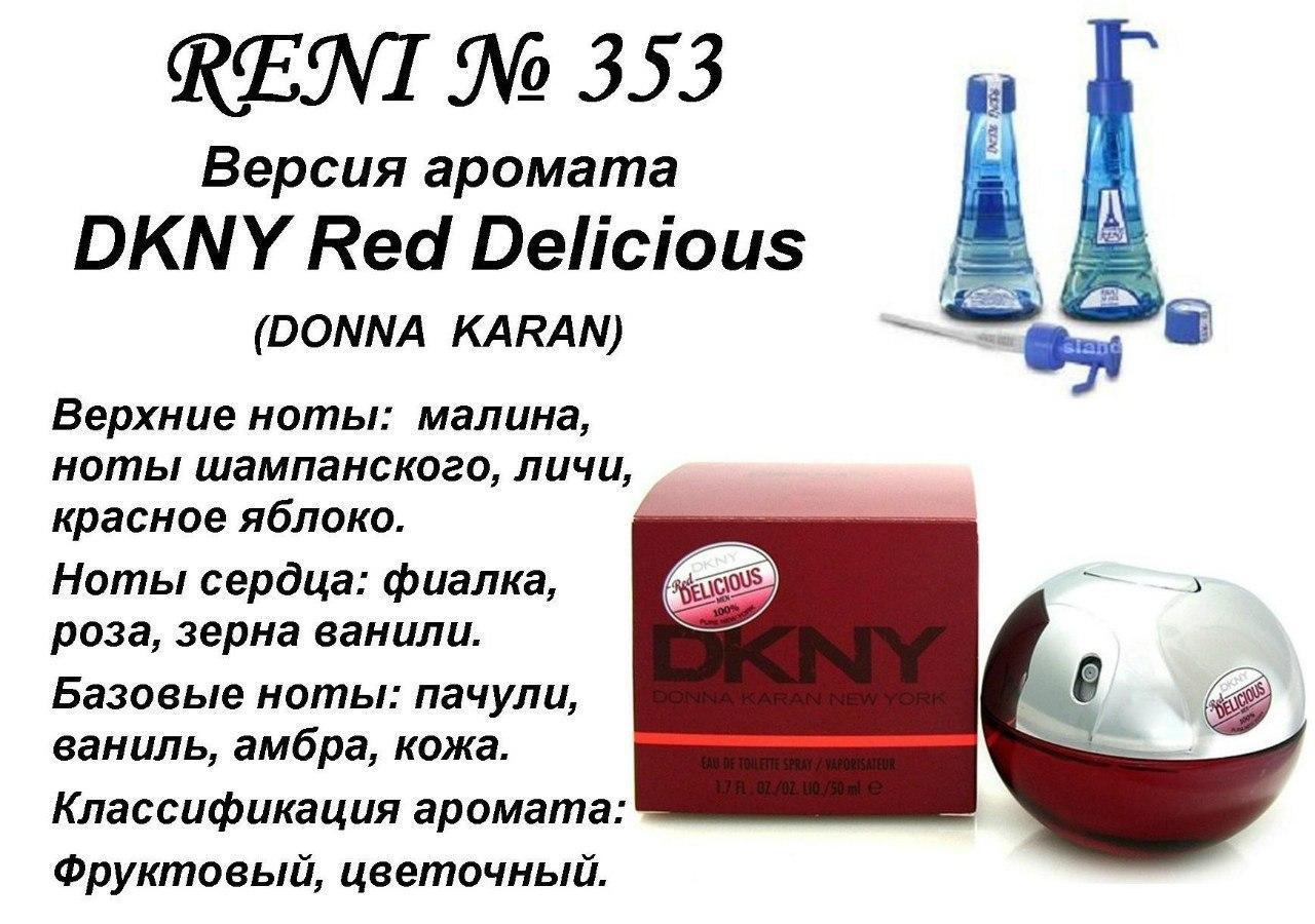 Аромат направление dkny red delicious (donna karan) 100мл