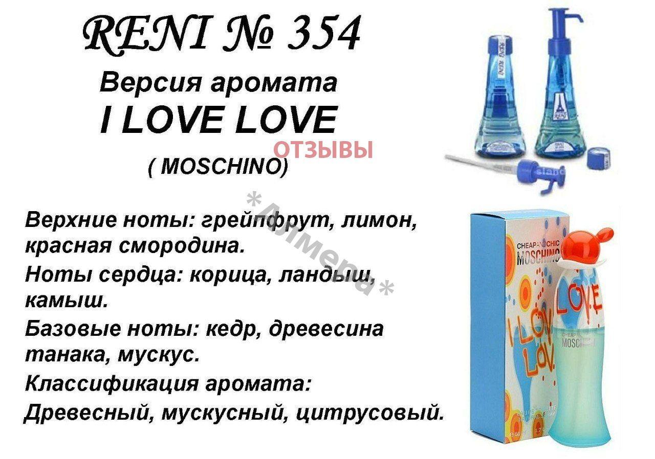 Аромат направление cheap & chic ilove love (moschino) 100мл