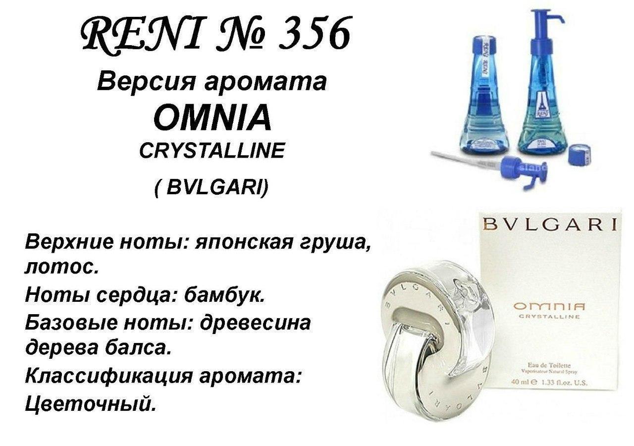 Аромат направление omnia crystalline (bvlgari parfums) 100мл