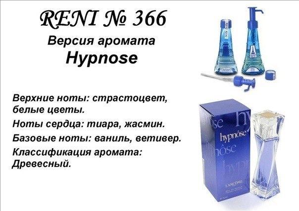 Аромат направление hypnose (lancome) 100мл