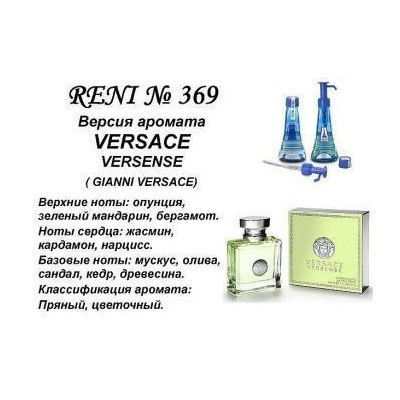 Аромат направление versace versence (gianni versace) 100мл