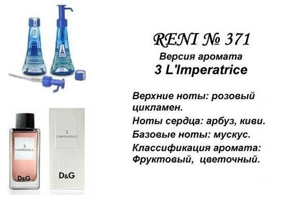 Аромат направление d&g anthology l'imperatrice 3 (d&g) 100мл