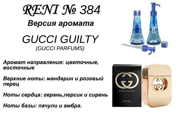 Аромат направление gucci guilty 100мл