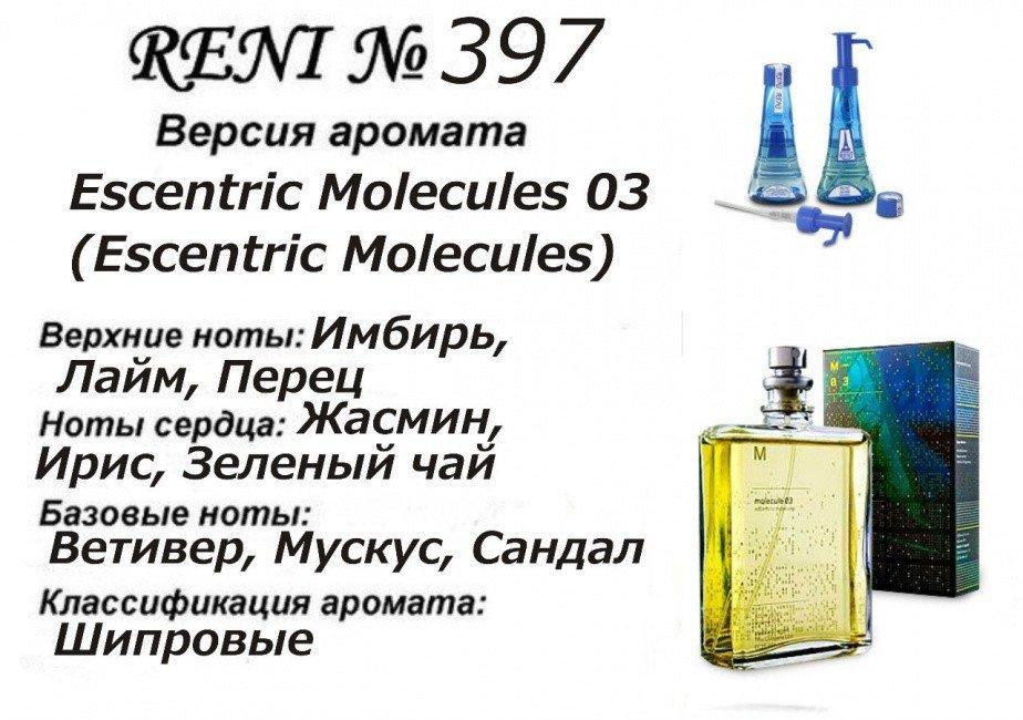 Аромат направление escentric 03 (escentric molecules) 100мл