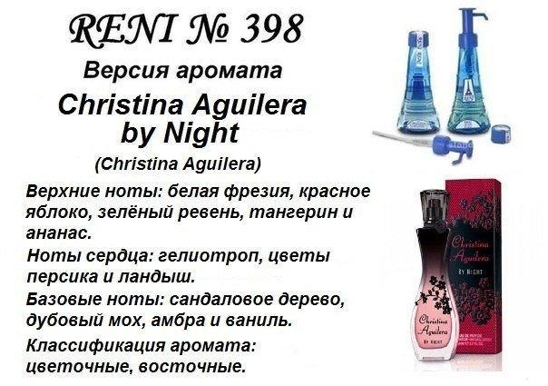 Аромат направление christina aquilera by night (christina aquilera) 100мл