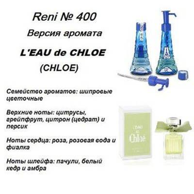 Аромат направление leau de chloe (chloe) 100мл