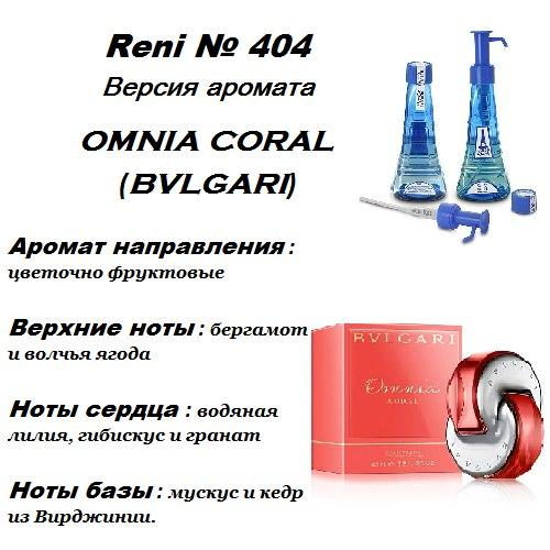 Аромат направление bvlgari omnia coral (bvlgari) 100мл