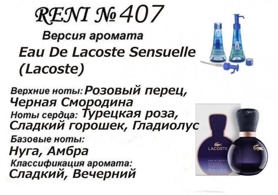 Аромат направление eau de lacoste sensuelle (lacoste) 100мл