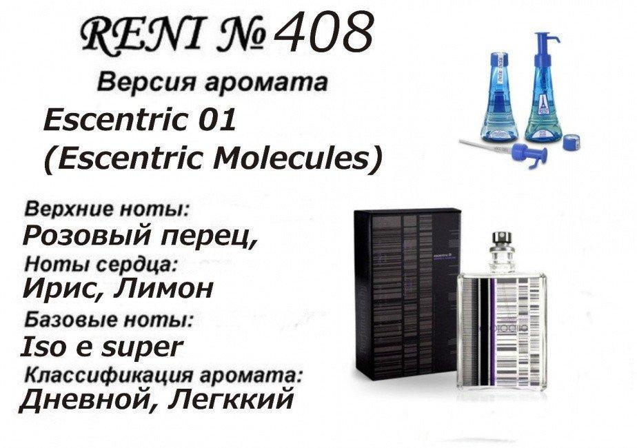 Аромат направление escentric 01 (molecules) 100мл