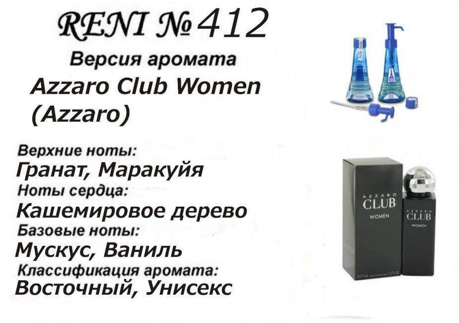 Аромат направление azzaro club women (azzaro) 100мл