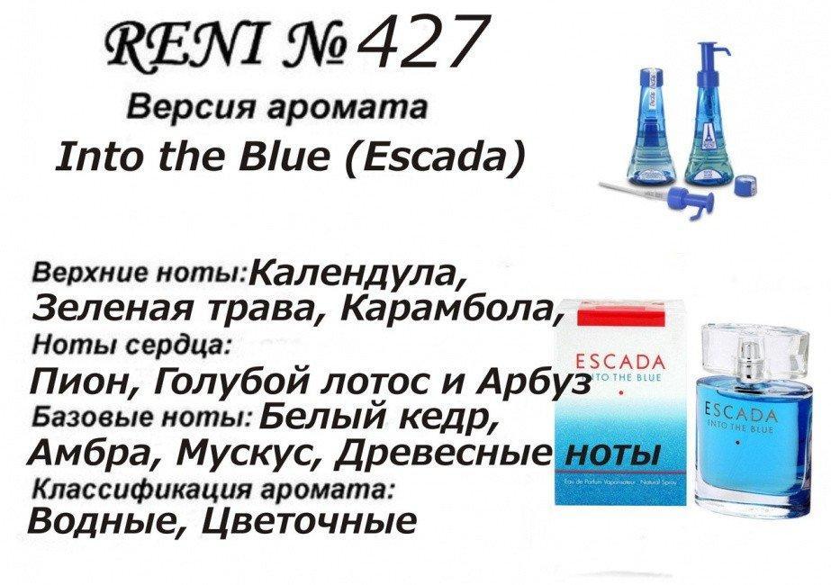Аромат направление into the blue (escada) 100м