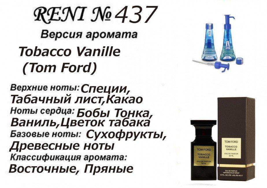 Аромат направление tobacco vanille (tom ford) 100мл