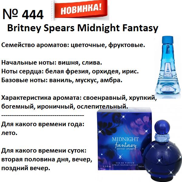 Аромат направление brithey spears midnight fantasy 100мл