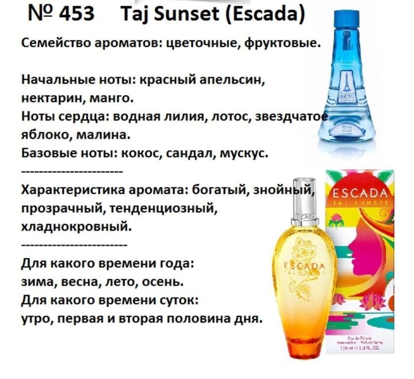 Аромат направление taj sunset ( escada)