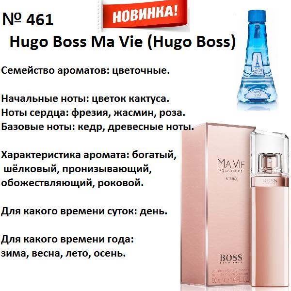 Аромат направление hugo boss ma vie (hugo boss) 100мл