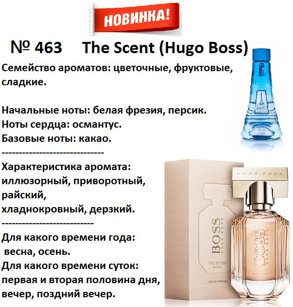 Аромат направление the scent new (hugo boss) 100мл