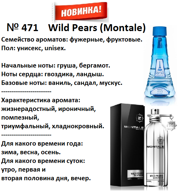 Аромат направление montale wild pears 100мл