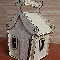Подарочная коробочка Домик 1