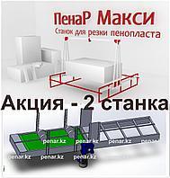 2 станка - Армировочный и станок для фигурной резки пенопласта