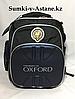 """Школьный ранец для мальчика,2-4 класс"""" OXFORD"""". Высота 41 см, ширина 30 см, глубина 20 см."""