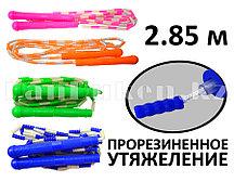 Скакалки для фитнеса веревочные с резиновым утяжелением прочные 2.85м в ассортименте