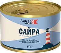 Консервы Сайра натуральная Азбука моря (ключ) 245 гр*48шт