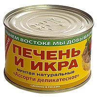 Консервы Печень и икра минтая натуральные Примрыбснаб 240 гр*48шт