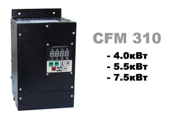 Преобразователи частоты CFM310 5,5кВт, фото 2