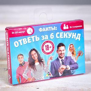 """Фанты """"ОТВЕТЬ ЗА 6 СЕКУНД"""""""