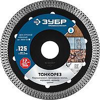 (36659-125_z01) ТОНКОРЕЗ 125 мм, диск алмазный отрезной сплошной ультратонкий, ЗУБР Профессионал